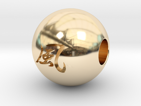 16mm Kaze(Wind) Sphere in 14K Yellow Gold