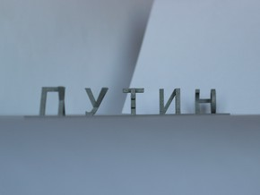 Иллюзия путина in Polished Metallic Plastic