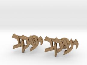 "Hebrew Name Cufflinks - ""Yaakov"" in Natural Brass"