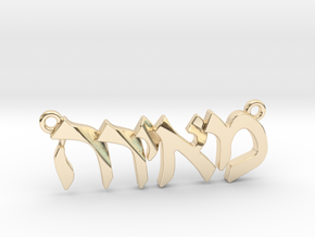 """Hebrew Name Pendant - """"Meira"""" in 14K Yellow Gold"""