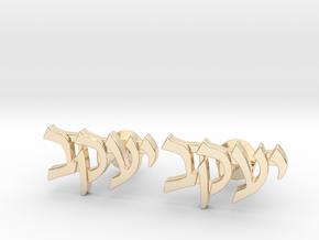 "Hebrew Name Cufflinks - ""Yaakov"" in 14k Gold Plated Brass"