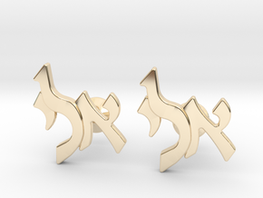 "Hebrew Monogram Cufflinks - ""Aleph Yud Lamed"" in 14k Gold Plated Brass"