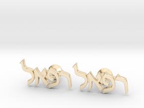 "Hebrew Name Cufflinks - ""Refael"" in 14k Gold Plated Brass"