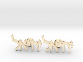 "Hebrew Name Cufflinks - ""Yechiel"" in 14k Gold Plated Brass"