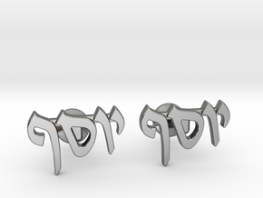 "Hebrew Name Cufflinks - ""Yosef"" in Polished Silver"
