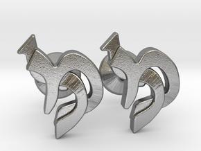 "Hebrew Monogram Cufflinks - ""Mem Lamed"" in Natural Silver"