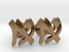 "Hebrew Monogram Cufflinks - ""Ayin Aleph"" in Natural Brass"
