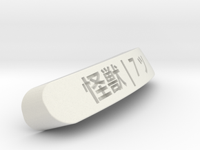 怪獣 | 7 ツ Nameplate for Steelseries Rival in White Strong & Flexible