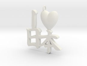 I (Heart) Japan Pendant in White Natural Versatile Plastic
