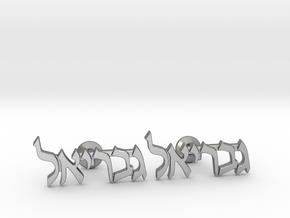 "Hebrew Name Cufflinks - ""Gavriel"" in Natural Silver"