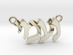 """Hebrew Name Pendant - """"Naomi"""" in 14k White Gold"""