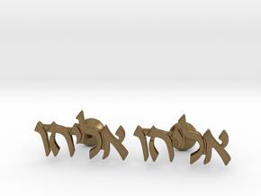"Hebrew Name Cufflinks - ""Eliyahu"" in Natural Bronze"