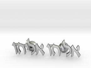 "Hebrew Name Cufflinks - ""Eliyahu"" in Polished Silver"
