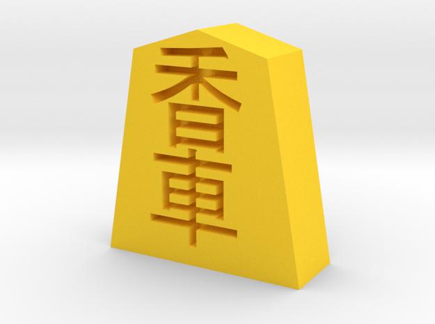 Shogi Kasha in Yellow Processed Versatile Plastic
