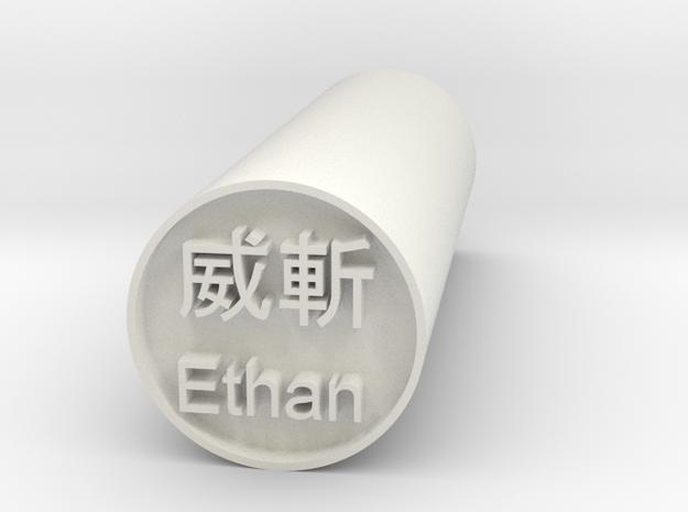 Ethan Stamp Japanese Hanko backward version in White Natural Versatile Plastic