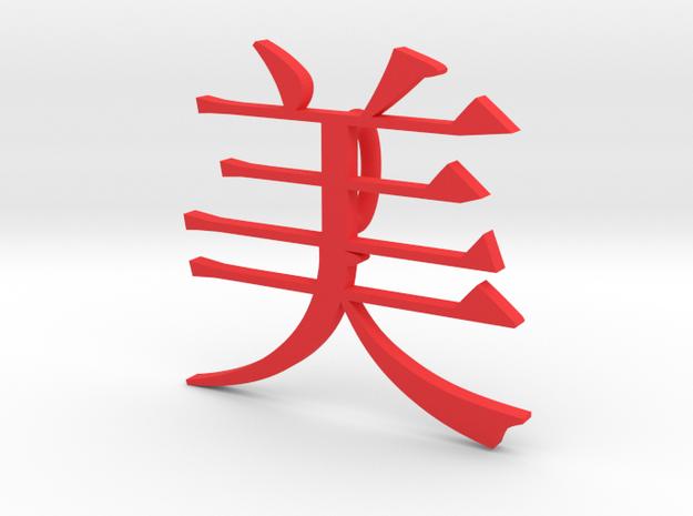 美.stl in Red Processed Versatile Plastic