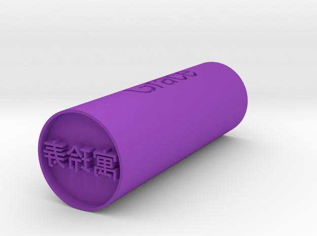 Grace name Japanese stamp hanko in Purple Processed Versatile Plastic