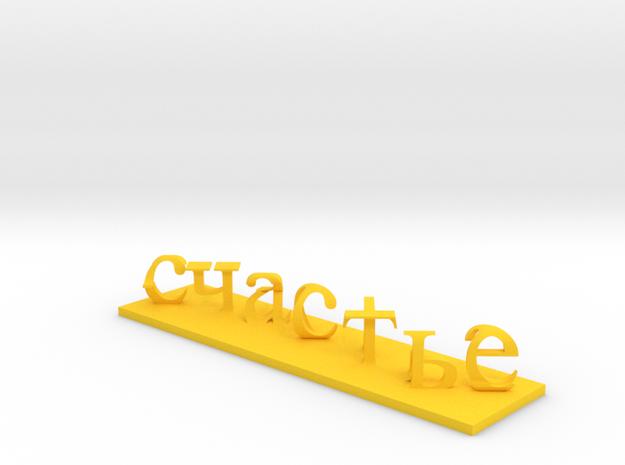 Иллюзия счастья 3d printed