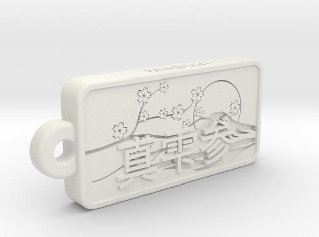 Madison Name Tag Kanji Japanese v2 in White Natural Versatile Plastic