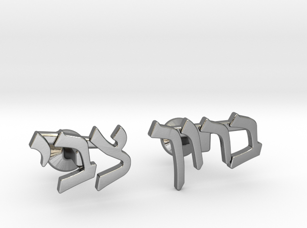 "Hebrew Name Cufflinks - ""Baruch Tzvi"" in Polished Silver"