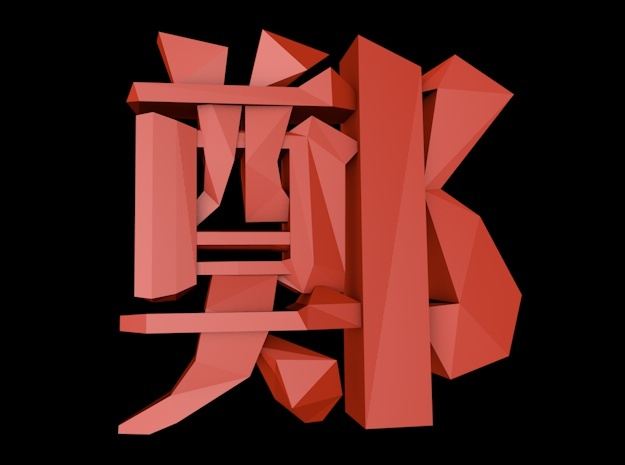 ZHENG in Red Strong & Flexible Polished