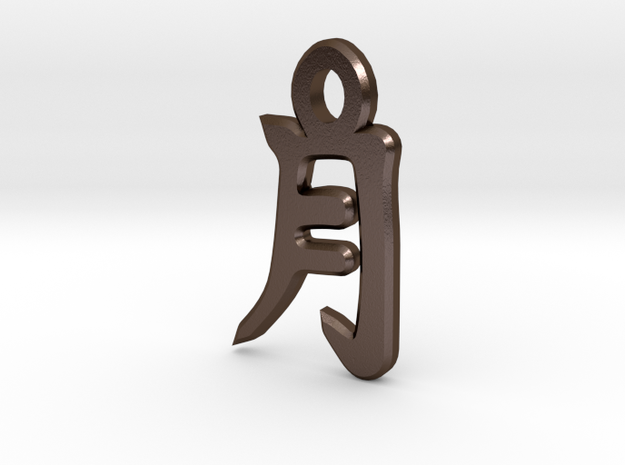 MOON Hanzi Chinese Pendant 2 in Polished Bronze Steel