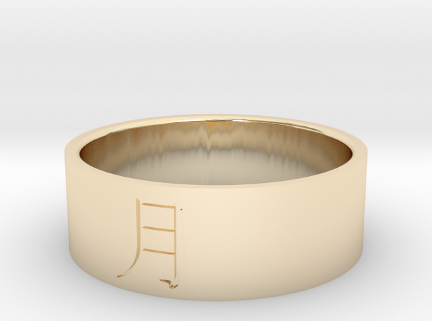 Ring Japanese Kanji means moon in 14k Gold Plated Brass: 7 / 54