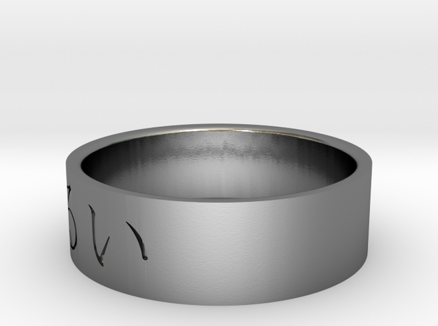 Ring Japanese character means Languid in Polished Silver: 7 / 54