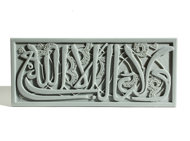 Islamic Decorative Shahada 3d printed shapeways metallic shines a bit more than this - see render