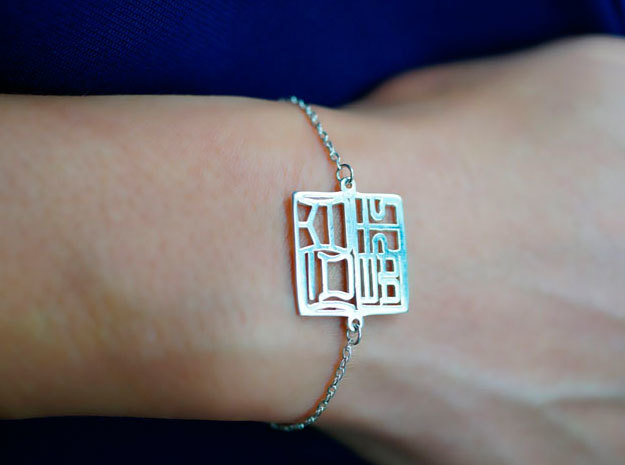 Queens Bracelet Charm in Polished Silver