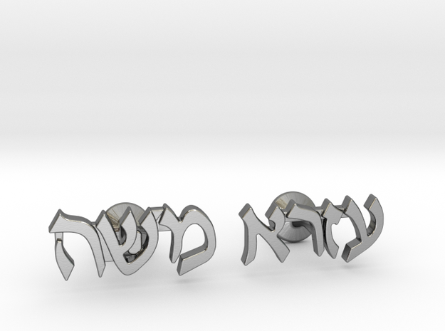 "Hebrew Name Cufflinks - ""Ezra Moshe"" in Polished Silver"