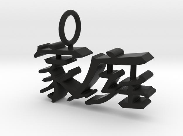"""Family"" Pendant in Black Natural Versatile Plastic"