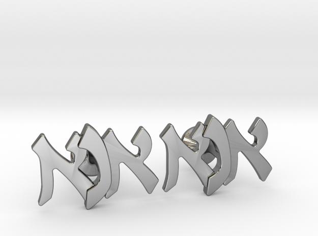 "Hebrew Monogram Cufflinks - ""Aleph Nun Aleph"" in Premium Silver"