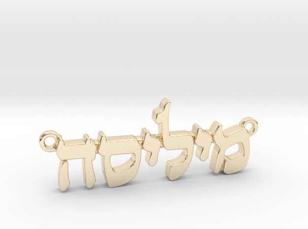 "Hebrew Name Pendant - ""Melissa"" in 14k Gold Plated Brass"