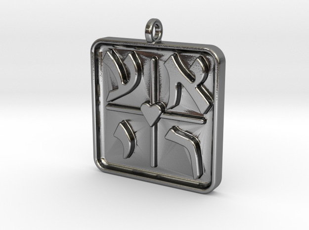 "Hebrew Monogram Pendant - ""Aleph Ayin Reish Yud"" in Polished Silver"