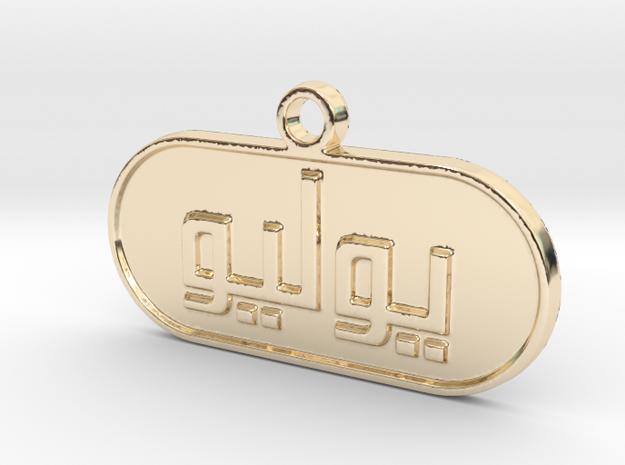 July in Arabic in 14k Gold Plated Brass