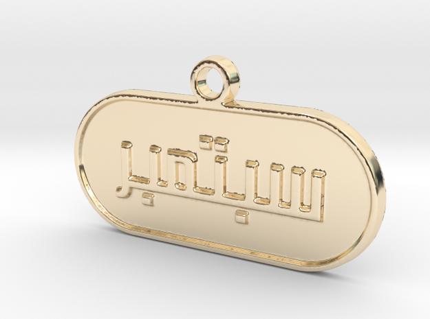 September in Arabic in 14k Gold Plated Brass