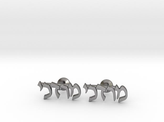 "Hebrew Name Cufflinks - ""Mordechai"" 3d printed"