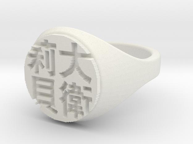 ring -- Thu, 23 Jan 2014 08:29:24 +0100 3d printed