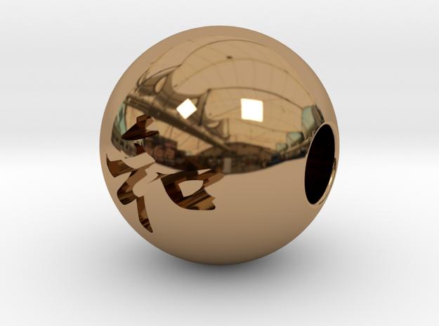 16mm Wa(Peace in harmony) Sphere in Polished Brass