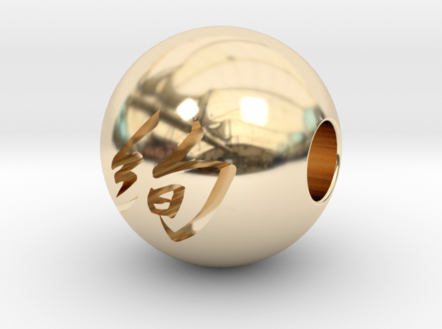 16mm Ken(Gorgeous) Sphere in 14K Yellow Gold