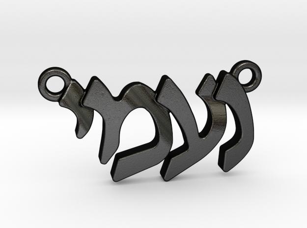 "Hebrew Name Pendant - ""Naomi"""