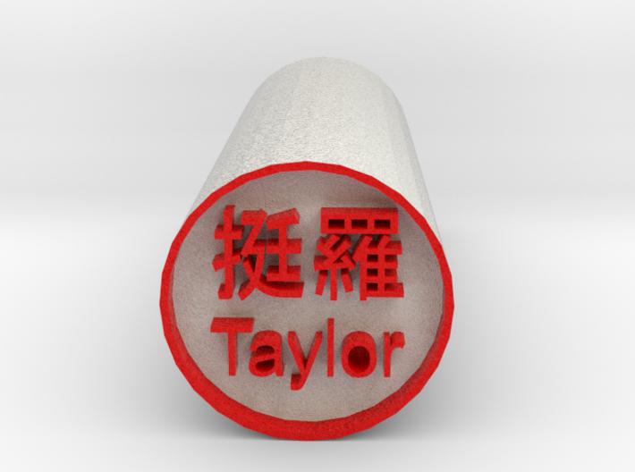 Taylor Hanko Japanese Kanji backward Stamp 3d printed
