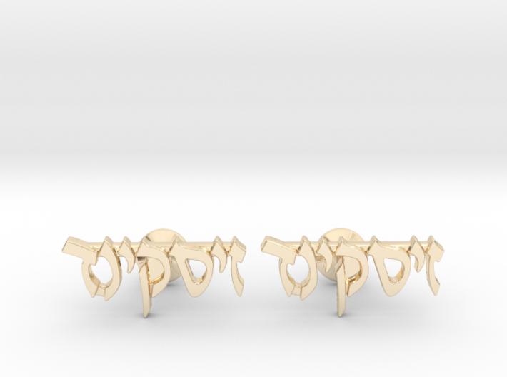Hebrew Name Cufflinks - Ziskind 3d printed