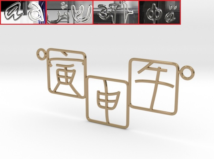 Personalised Zodiac Astrological Eastern Necklace 3d printed Personalised Zodiac Astrological Eastern Necklace