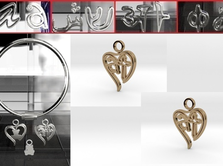 Personalised Christian Heart Charm 3d printed Personalised Christian Heart Charm
