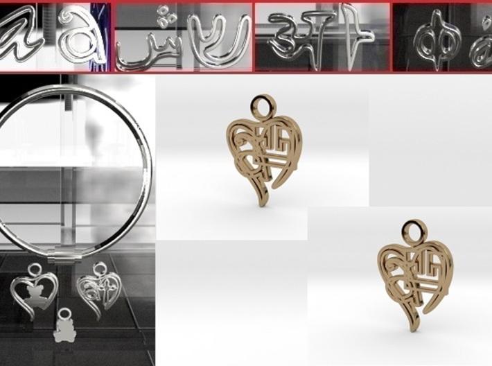 Personalised Greek Pattern Heart Charm 3d printed Personalised Greek Pattern Heart Charm