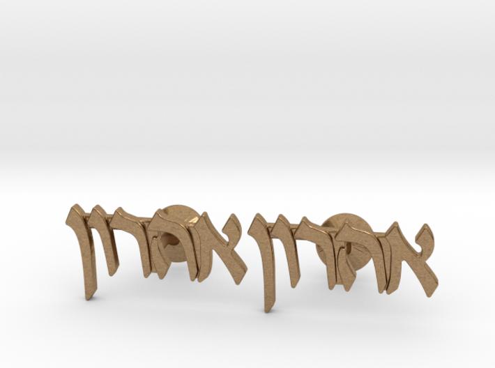 "Hebrew Name Cufflinks - ""Aharon"" 3d printed"