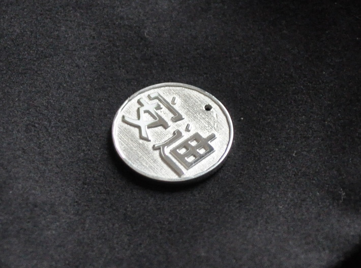 """Chinese Pendant """"Andy"""" (an1 di2) 3d printed"""