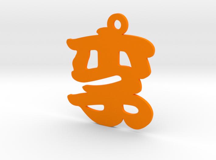 Li Character Ornament 3d printed